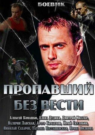 Скачать сериал  Пропавший без вести (2013)