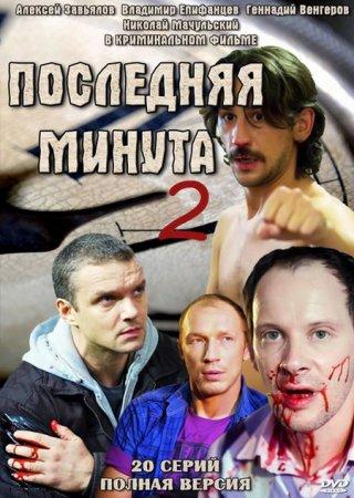 Скачать сериал  Последняя минута - 2 (2013)