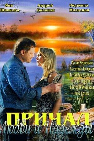 Скачать сериал  Причал любви и надежды (2013)