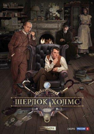 Скачать сериал Шерлок Холмс [2013]