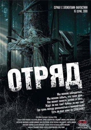 Скачать сериал Отряд (2008)