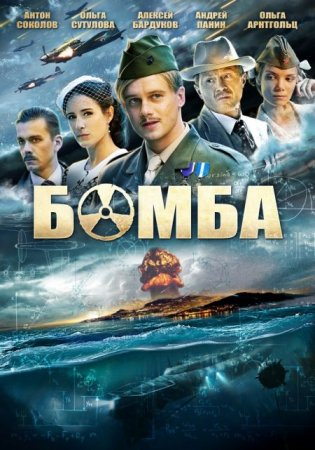 Скачать сериал Бомба [2013]