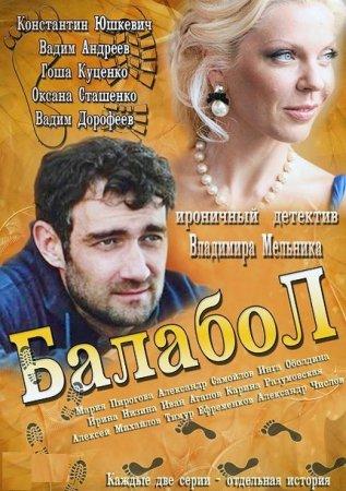 Скачать сериал Балабол [2013]