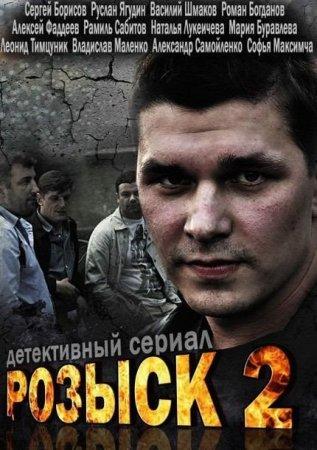Скачать сериал Розыск [2013]