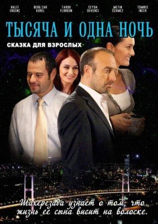 Скачать сериал Тысяча и одна ночь (Все серии) [2006-2009]