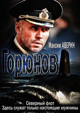 Скачать сериал Горюнов [2013]