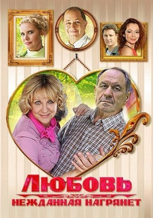 Скачать сериал Любовь нежданная нагрянет / Бес в ребро (2013)
