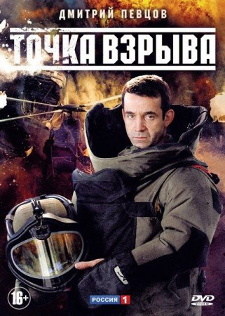 Скачать сериал Точка взрыва (2013)