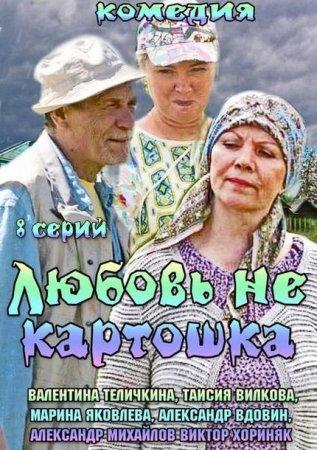 Скачать сериал  Любовь не картошка (2013)
