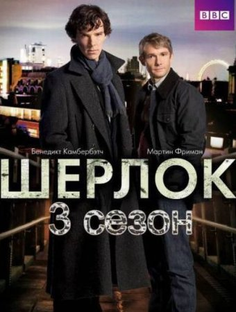 Скачать сериал Шерлок (3 сезон) / Sherlock 3 [2014]