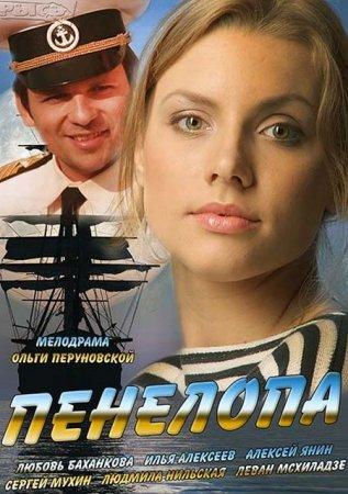 Скачать сериал Пенелопа (2013)