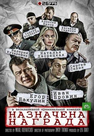 Скачать сериал  Назначена награда (2013)