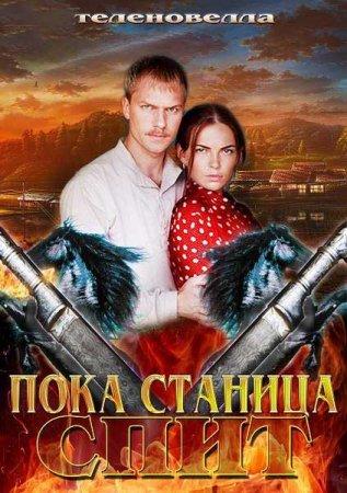 Скачать сериал Пока станица спит / Казаки (2014)