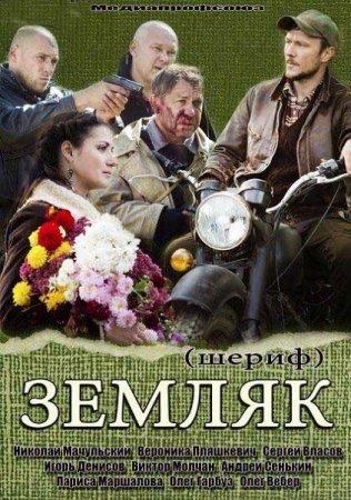 Скачать сериал Земляк [2014]