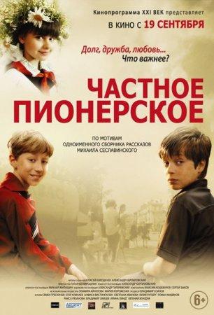 Скачать сериал Частное пионерское (2013)