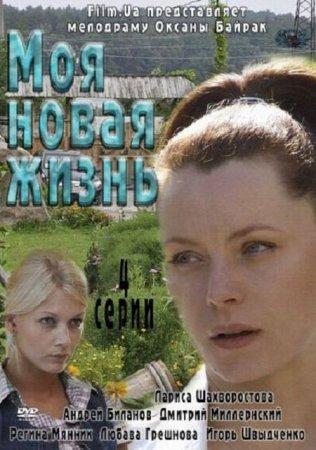 Скачать сериал  Моя новая жизнь (2012)