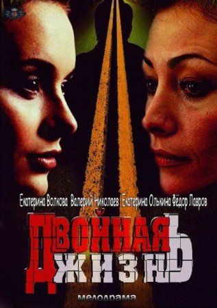 Скачать сериал Двойная жизнь (2014)
