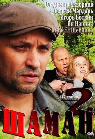 Скачать сериал Шаман - 2 [2014]