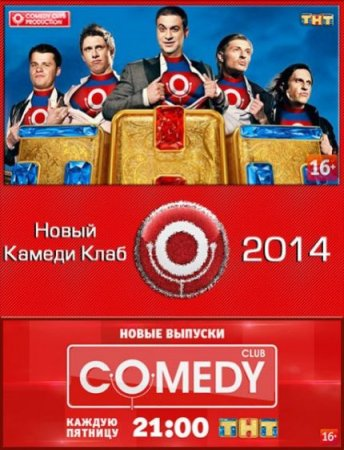 Скачать Камеди Клаб / Comedy Club [2014]