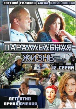 Скачать сериал Параллельная жизнь [2014]