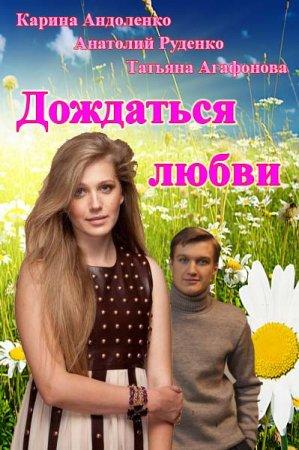 Скачать сериал Дождаться любви (2014)