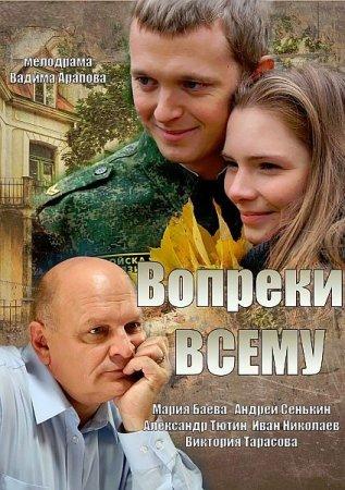 Скачать сериал Вопреки всему (2014)