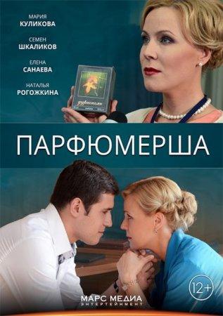 Скачать сериал Парфюмерша [2014]