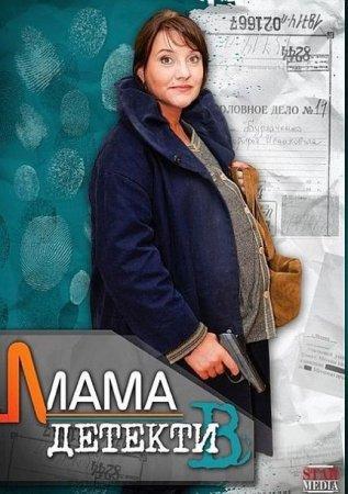 Скачать сериал Мама-детектив [2014]