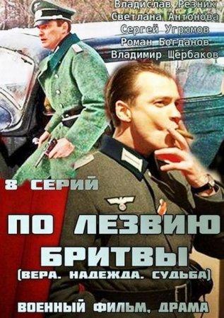 Скачать сериал Вера. Надежда. Судьба / По лезвию бритвы (2014)