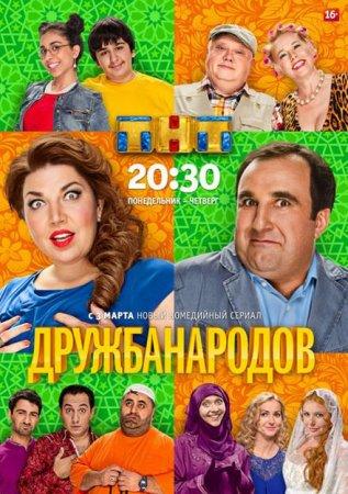 Скачать сериал  Дружба народов (2014)