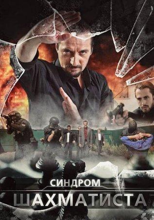 Скачать сериал Синдром Шахматиста / Вне Закона (2014)
