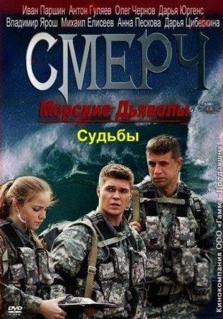 Скачать сериал Морские дьяволы. Смерч. Судьбы [2013 - 2016]