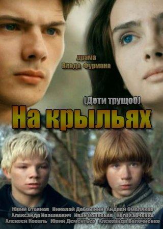 Скачать сериал На крыльях / Дети трущоб (2014)