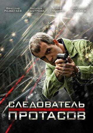 Скачать сериал  Следователь Протасов (2014)
