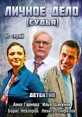 Скачать сериал Личное дело / Судья (2014)