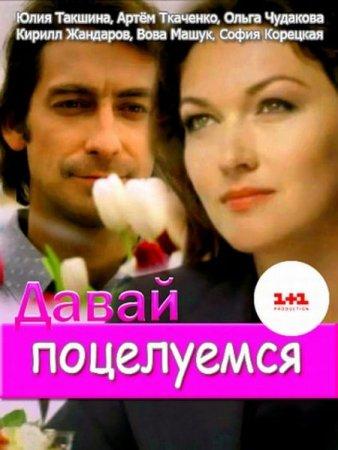 Скачать сериал Давай поцелуемся (2014)
