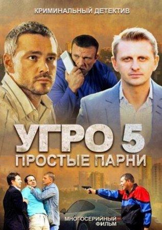 Скачать сериал УГРО. Простые парни - 5 (2014)