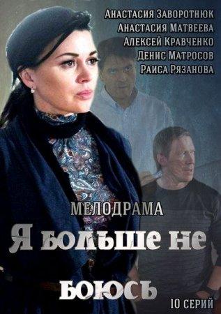 Скачать сериал Я больше не боюсь (2014)