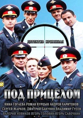 Скачать сериал Под прицелом (2014)