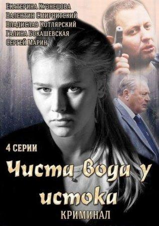 Скачать сериал Чиста вода у истока (2014)