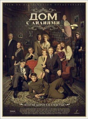 Скачать сериал Дом с лилиями (2014)