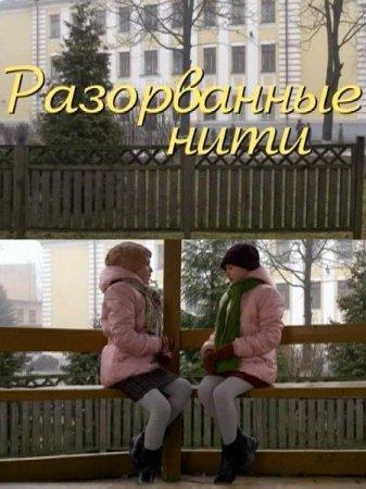 Скачать сериал Разорванные нити (2014)