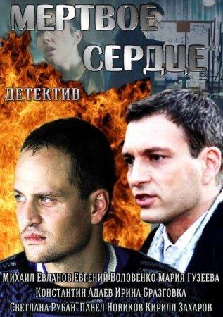 Скачать сериал Мертвое сердце (2014)