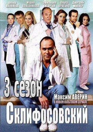 Скачать сериал Склифосовский - 3 [2014]