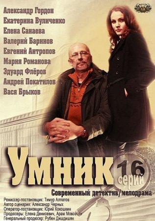 Скачать сериал Умник (2014)