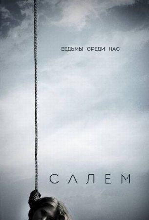 Скачать сериал Салем / Salem - 1 сезон (2014)
