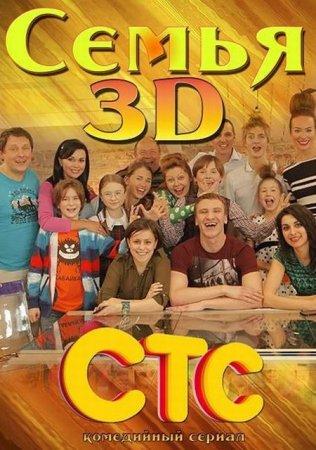 Скачать сериал Семья 3Д (2014)