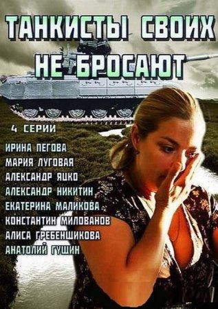 Скачать сериал Танкисты своих не бросают (2014)