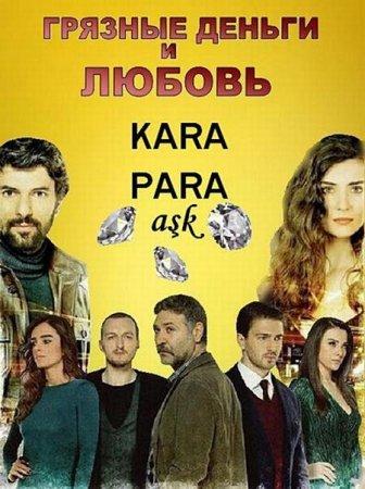 Скачать сериал Грязные деньги и любовь / Kara para aşk - 1 сезон (2014)