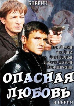Скачать сериал Опасная любовь (2014)